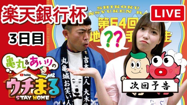 【ウチまる】2021.02.07~3日目~楽天銀行杯【まるがめボート】