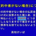 高知けいば中継 2021/02/17
