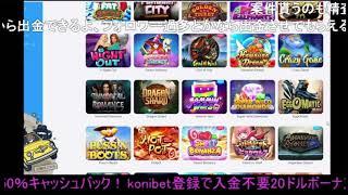 オンラインカジノ【コニベット】2021/02/20ニコ生にて配信