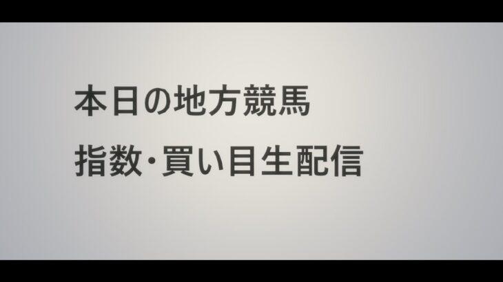 2021/02/28地方競馬予想 本日の指数生配信(佐賀競馬)