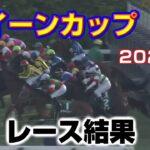 【競馬】クイーンカップ2021:レース結果【東京競馬場】1番人気はククナ・C.ルメール、2番人気はアカイトリノムスメ・戸崎 圭太