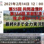 2021/2/14 第55回 共同通信杯 G3 第114回 京都記念 G2 小倉5レースより全力実況!!
