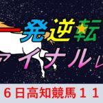 高知競馬場 一発逆転ファイナルレース 予想 2021年2月16日 高知競馬11R