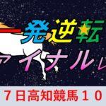 高知競馬場 一発逆転ファイナルレース予想 2021年2月17日 高知競馬10R