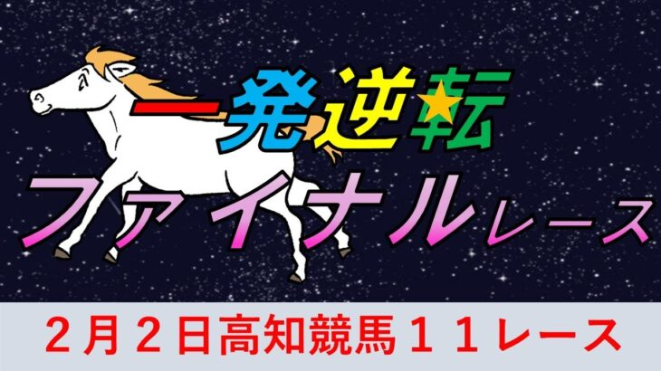 2021/2/2高知競馬一発逆転ファイナルレース