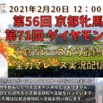 2021/2/20 第56回 京都牝馬S G3 第71回 ダイヤモンドS G3 最終Rまでレース実況配信!