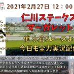 2021/2/27 仁川ステークス マーガレットステークス 小倉5レースより実況配信