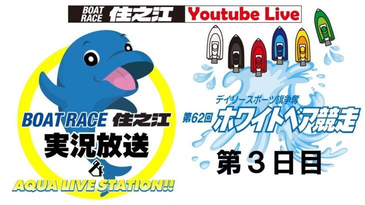 ボートレース住之江実況放送(2021/2/8)