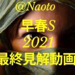 【早春ステークス2021】予想実況【Mの法則による競馬予想】