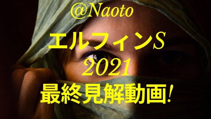 【エルフィンステークス2021】予想実況【Mの法則による競馬予想】