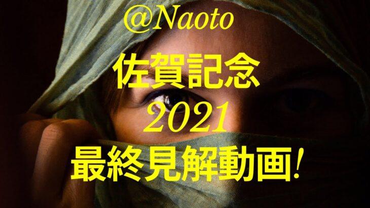 【佐賀記念2021】予想実況【Mの法則による競馬予想】