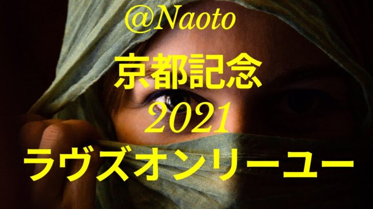 【京都記念2021予想】ラヴズオンリーユー【Mの法則による競馬予想】