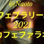 【フェブラリーステークス2021予想】カフェファラオ【Mの法則による競馬予想】