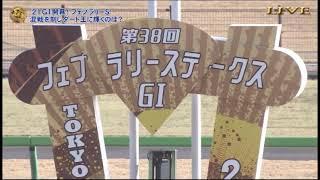 【競馬】21/2/21 第38回 フェブラリーステークス(GⅠ/東京・ダート1600m ラジオ実況版)