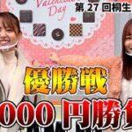 ボートレース【ドラキリュウナイトシーズン2】優勝戦!1万円勝負!!!(第7回後編)