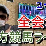 【地方競馬ライブ】予想配信 大井・姫路 全部公開します!2/18 馬D 10万円スタート