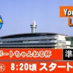 【2月18日】DMMボートちゃんねる杯 ~準優戦日~
