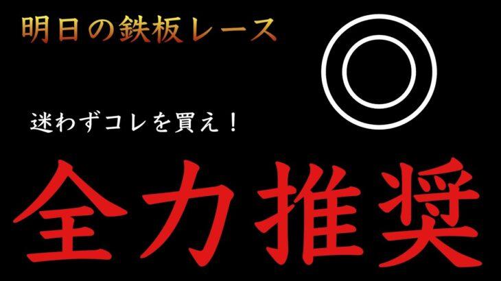 ボートレース 2月21日開催 ◎ 鉄板レースはコレだ!