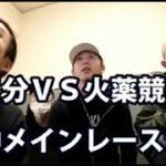 【養分伊藤くん日記】2/21:VS火薬競馬・阪神メインレース決戦
