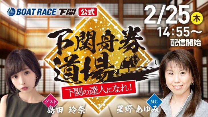 2/25 (木) 下関舟券道場〜下関の達人になれ〜
