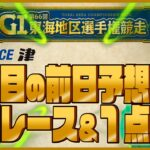 【競艇予想#23】ボートレース津・G1東海地区選手権2日目の注目レース前日予想!無謀な全レース1点勝負も…(笑)