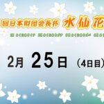 第23回日本財団会長杯  水仙花賞 4日目 10:00~16:30