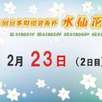 第23回日本財団会長杯 水仙花賞  2日目  10:00~16:30