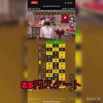 [オンラインカジノ]25円スタート 2カラム連打でエグチな結果に!!