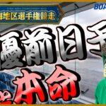 【競艇予想#26】ボートレース津・G1東海地区選手権5日目の準優予想!穴と本命の2本勝負!?(高田ひかる姉やんに…茫然)
