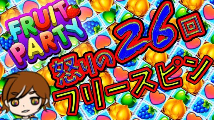 【フルーツパーティー】全力で26回フリースピン引いてみた【レオベガス】
