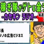 「マツトシ副隊長オンラインカジノの広告ビジネスに誘われるも…」#276カセキンラジオ