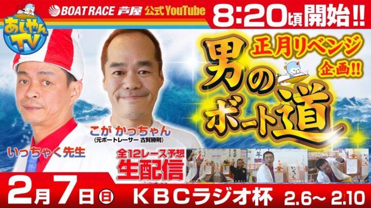 【2月7日】KBCラジオ杯~あしやんTVレース予想生配信!~