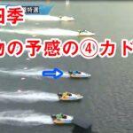 (競艇・ボートレース)高憧四季 超大物の予感の④カド3連発