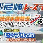 「サンケイスポーツ旗争奪第52回尼崎選手権競走まくってちょ〜うだい」3日目