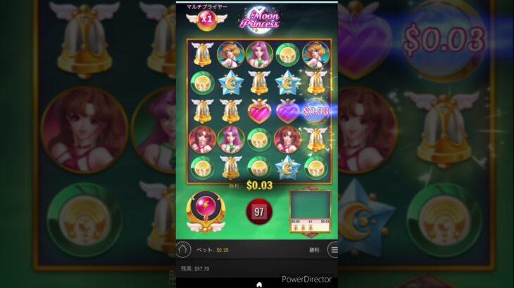 オンラインカジノ ムーンプリンセス!!♯3