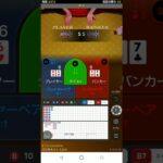 【3日目】アラサーリーマンのオンラインカジノ生活【ライブバカラ】
