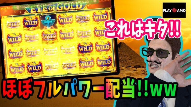 【オンラインカジノ】また今月も$300→$1000を目指す!第2回!やばい!ほぼ全面最強図柄のwild引いた!!引いた、、よね?「PLAY🎲AMO」