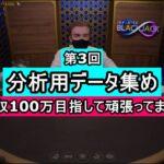 第3回 ブラックジャック ~分析用サンプル集め~【年収100万円チャレンジ】オンラインカジノ ライブブラックジャック