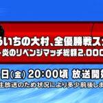 【ボートレース大村×ういち】ういちの大村、全優勝戦スナイプ! 第32戦
