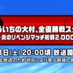 【ボートレース大村×ういち】ういちの大村、全優勝戦スナイプ! 第33戦