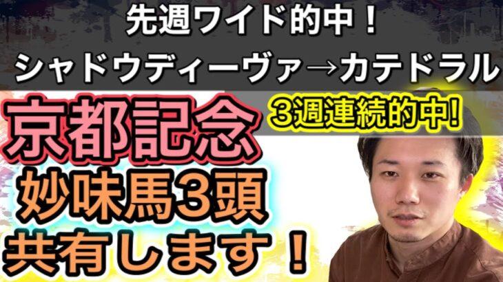 京都記念【競馬予想】妙味ありの3頭共有します。【3週連続穴馬的中!】初心者にもわかりやすく説明します