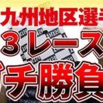 【特大】3レース40万勝負のガチ勝負!! 大村地区選!!【競艇・ボートレース】【チルト50】