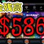 #37[ボロ負け中]ブラックジャックとスロットでマイナス$5860の借金返済計画…$500開始【ボンズカジノ】
