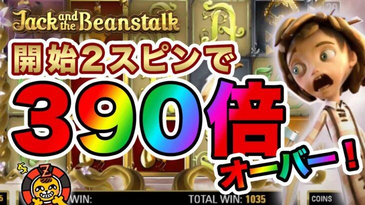 ジャックと豆の木で390倍オーバー!【オンラインカジノ】【カジ旅】【ジャックアンドザビーンストーク】