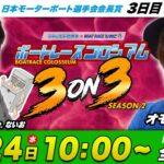 ボートレースコロシアム 3on3 | オモダミンC VSいけ団地 | チームで回収率を競え!#03
