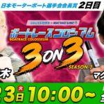 ボートレースコロシアム 3on3 | マリブ鈴木VSマクール三吉 | チームで回収率を競え!#02