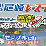 「BTS京丹後開設5周年記念競走まくってちょ〜うだい」4日目
