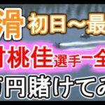 【競艇・ボートレース】常滑レディースVSルーキーズバトル「中村桃佳選手-全-全」4万円賭けてみた!!