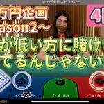 【4日目】ガチで100万円目指します〜Season2〜 【オンラインカジノ】【バカラ】【検証】