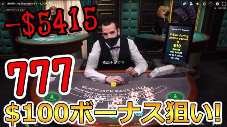 #42[ボロ負け中-$5415]ブラックジャックで777狙い!$500入金【ボンズカジノ】